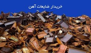 خرید ضایعات در مشهد