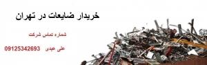 خرید ضایعات در تهران