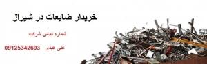 خریدار ضایعات در شیراز