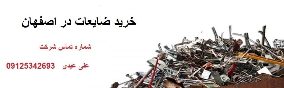 خرید ضایعات در اصفهان