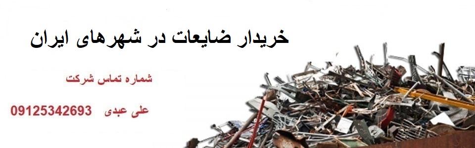 خرید ضایعات در ایران